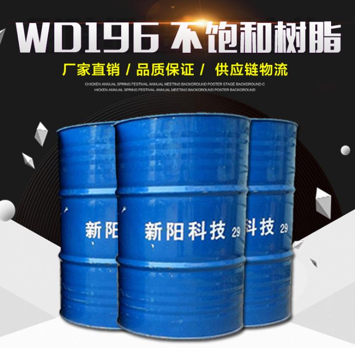 新阳/亚邦 196不饱和树脂 用于食品级手糊玻璃钢管道内衬模具树脂 价格电议