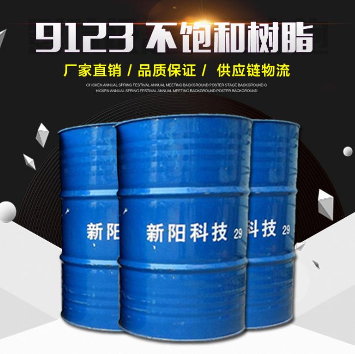 新阳/亚邦  9123模压不饱和聚酯树脂 适用于BMC团料制品 价格电议图片