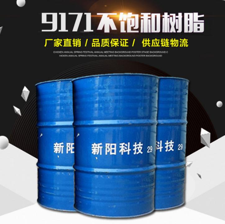 新阳/亚邦 9171模压不饱和聚酯树脂 适用于高性能SMC/BMC车灯电表箱 价格电议图片