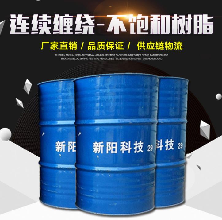 新阳/亚邦 WD896/9306S缠绕树脂 适用于玻璃钢制品食品级内衬 价格电议图片