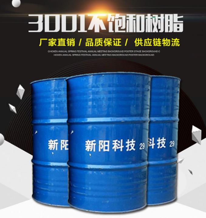 新阳/亚邦 3001/199间苯不饱和树脂 耐热性最好的不饱和树脂 价格电议