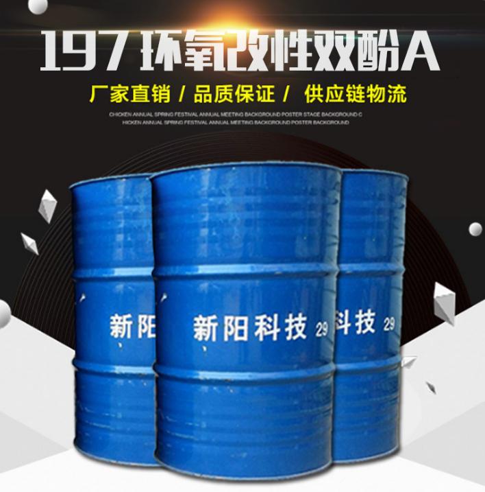 新阳/亚邦 197环氧改性双酚A型不饱和树脂 适用于耐腐蚀管道储罐   价格电议