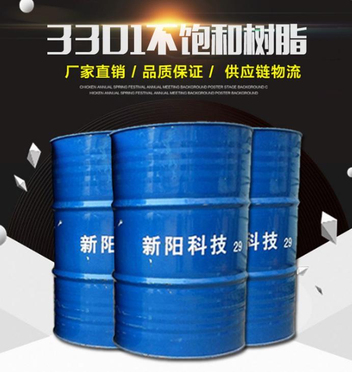 新阳/亚邦 3301不饱和树脂良好的耐腐蚀性 适用于较高耐腐蚀要求的制品  价格电议