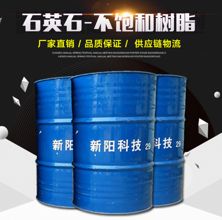 新阳/亚邦 7510人造石/石英石树脂 用于高性能出口石英石 耐热耐腐蚀-价格电议图片
