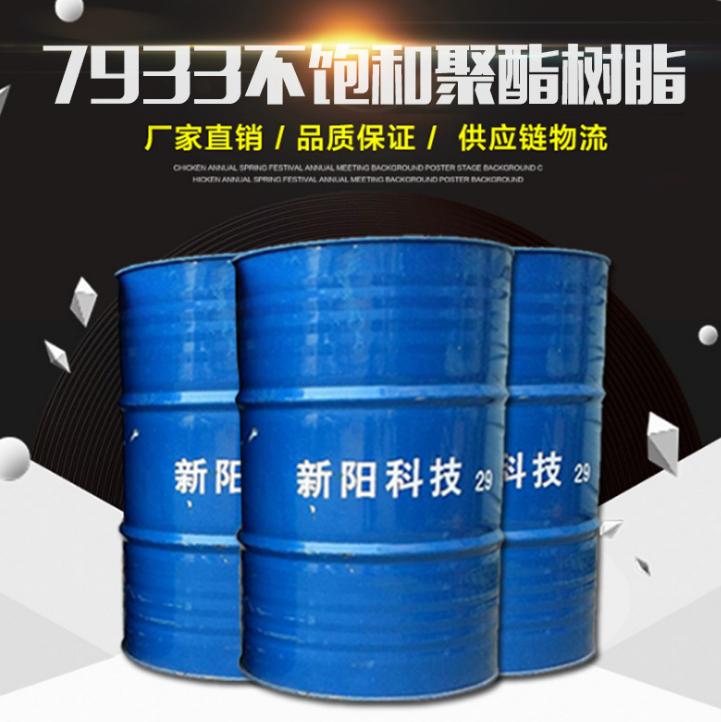 新阳/亚邦 7933不饱和石材树脂 适用于实体面材厨房卫浴等-价格电议图片