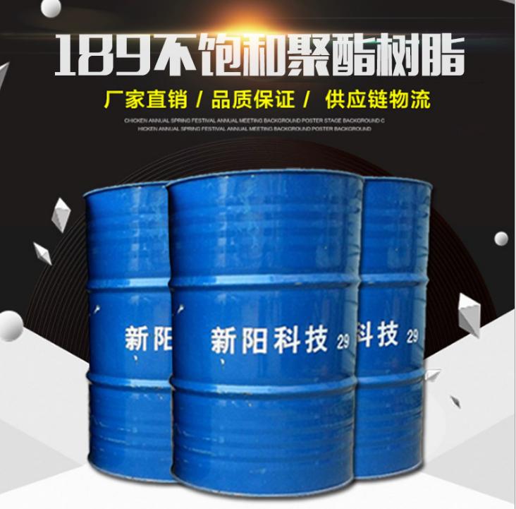 新阳/亚邦 189/DC189含蜡不饱和聚酯树脂 适用于玻璃钢船舶汽车部件 价格电议