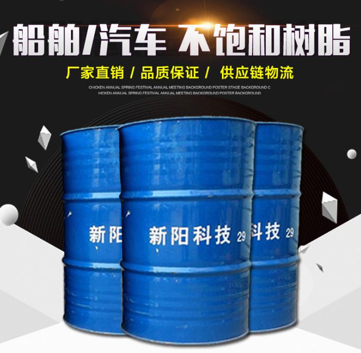 新阳/亚邦 2085船舶/汽车部件树脂 耐高温耐水耐腐蚀性  价格电议图片