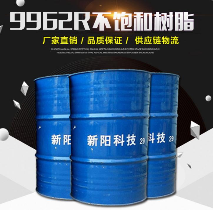 新阳/亚邦 9962R不饱和树脂 适用于透光瓦/采光瓦 强度高  价格电议图片
