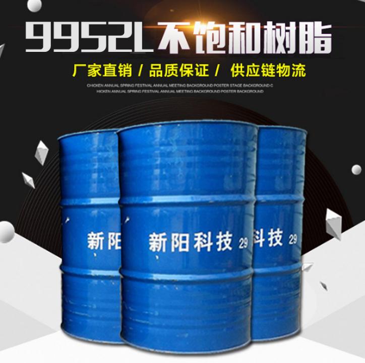 新阳/亚邦 9952L不饱和聚酯树脂 适用于出口采光瓦/透光机制瓦 耐候好  价格电议图片