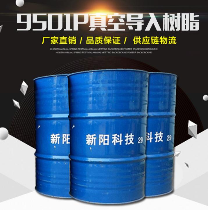 新阳/亚邦 9501P真空导入/RTM不饱和树脂 适用于中大型制品-价格电议图片