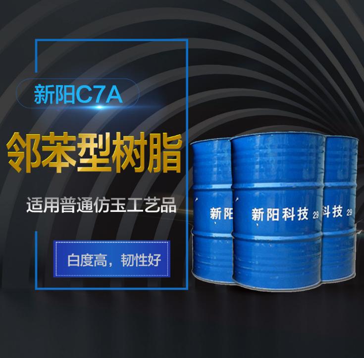 新阳/亚邦 C7A水晶树脂/工艺品树脂/透明不饱和树脂 适用于普通仿玉工艺品-价格电议
