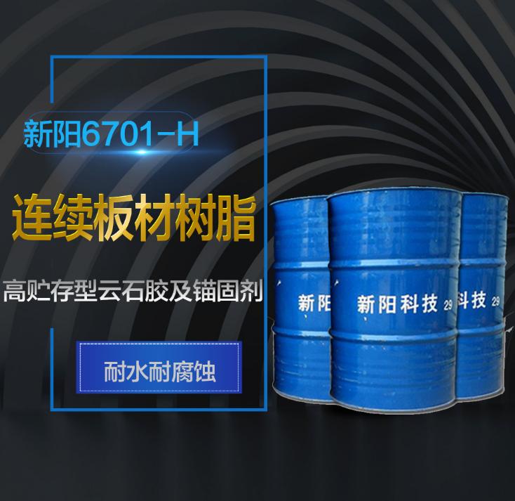 新阳/亚邦 6701-H不饱和树脂 适用于制作云石胶/锚固剂  价格电议图片