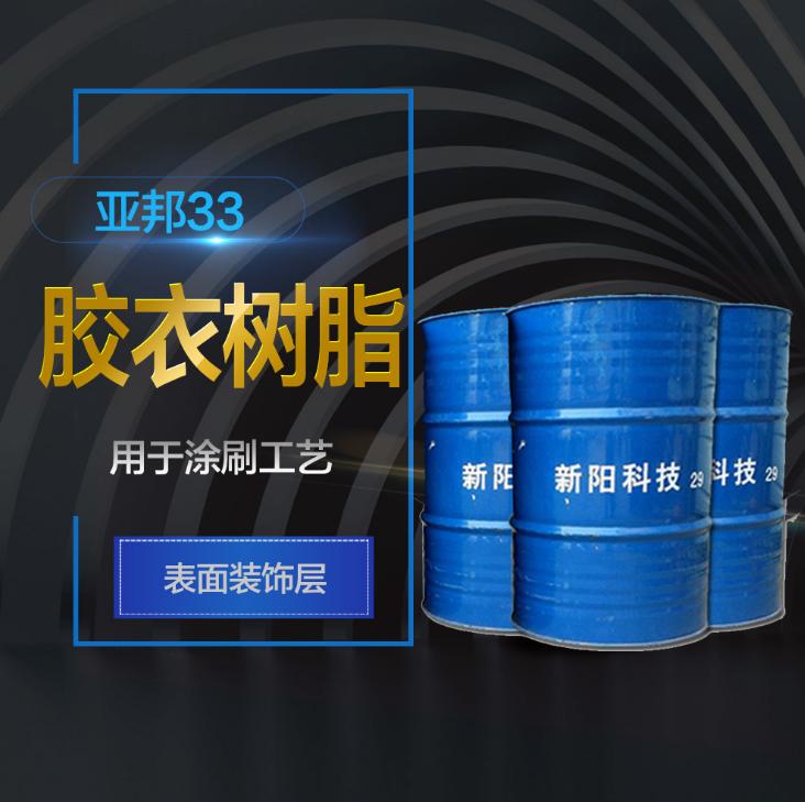 新阳/亚邦 33胶衣树脂 适用于玻璃钢制品表面装饰层及保护层 价格电议