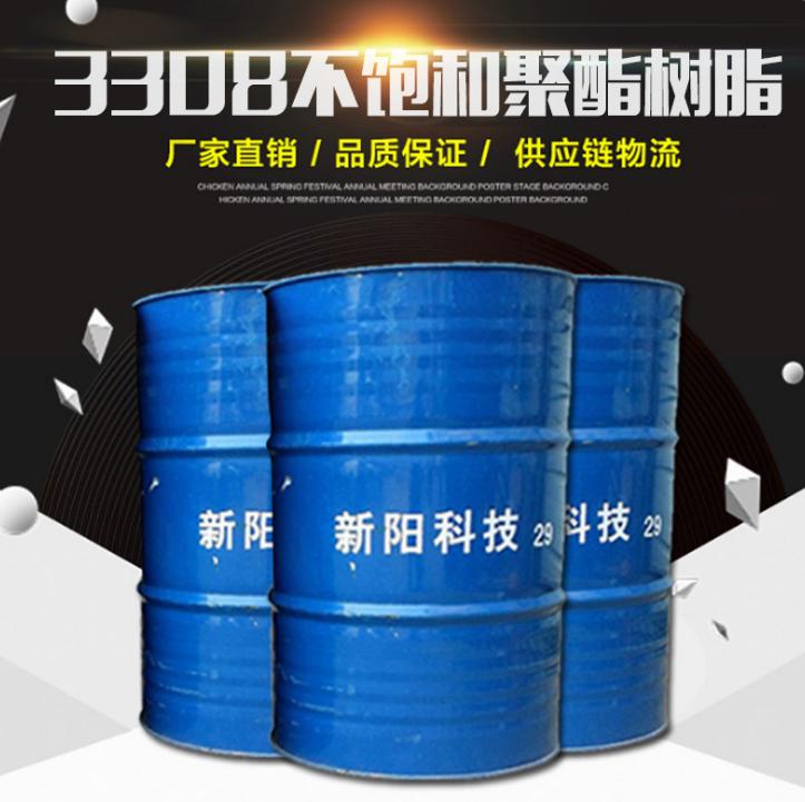 新阳/亚邦 3308不饱和树脂pe底漆树脂 高性能PE不饱和树脂 硬度高抗绿化性好 价格电议图片