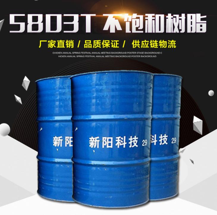 新阳/亚邦 5803T胶衣树脂/不饱和聚酯树脂 高阻燃 价格电议图片
