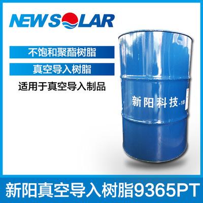 新阳/亚邦 9365PT不饱和聚酯树脂 适用于玻璃钢公务船/管道/储罐/手糊缠绕工艺-价格电议图片