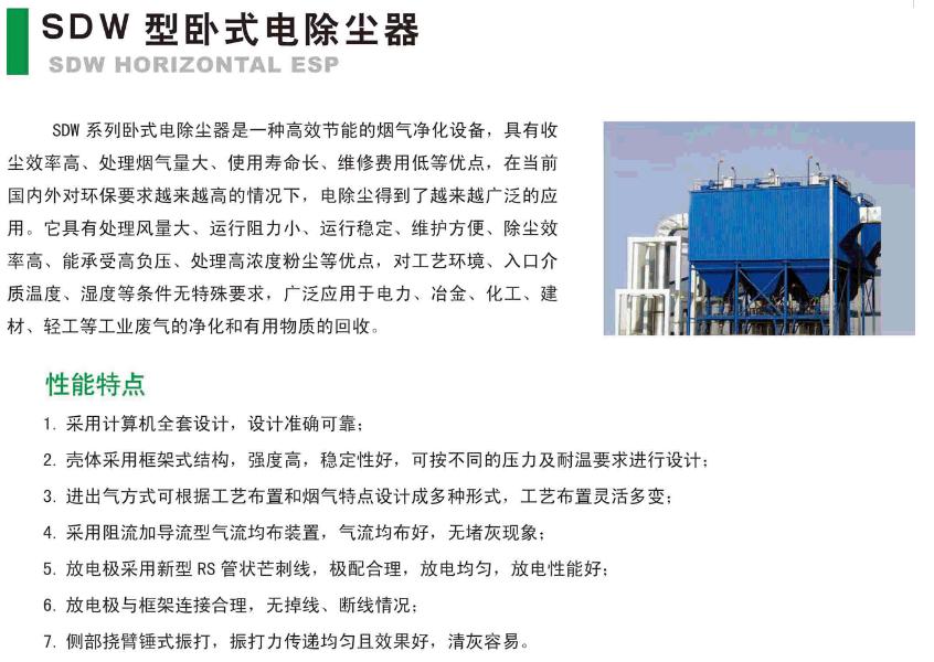 SQM系列分箱脉冲袋式除尘器 废气处理 电话议价图片