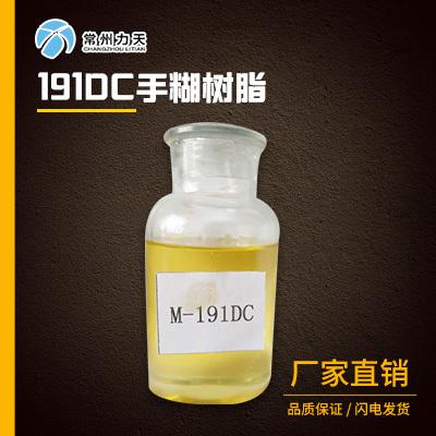 常州力天 M-191DC不饱和聚酯树脂手糊树脂 价格电议