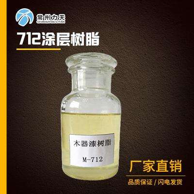 常州力天 M-712不饱和聚酯树脂涂层树脂 价格电议