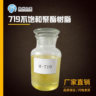 常州力天 M-719不饱和聚酯树脂其他 价格电议图片