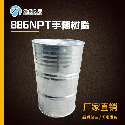 常州力天 M-886NPT不饱和聚酯树脂手糊树脂 价格电议图片