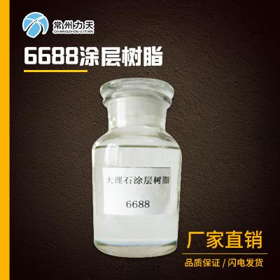 常州力天  M-6688不饱和聚酯树脂涂层树脂  价格电议