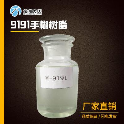 常州力天M-9191不饱和聚酯树脂手糊树脂图片