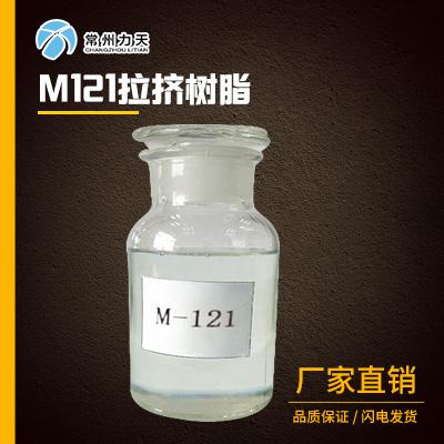 常州力天M-121不饱和聚酯树脂拉挤树脂 价格电议图片