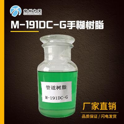 常州力天 M-191DC-G不饱和聚酯树脂手糊树脂 价格电议
