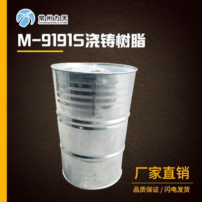 常州力天 M-9191S不饱和聚酯树脂浇铸树脂 价格电议