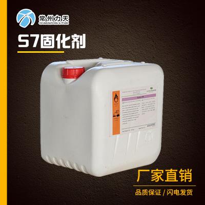 S7固化剂 价格电议图片