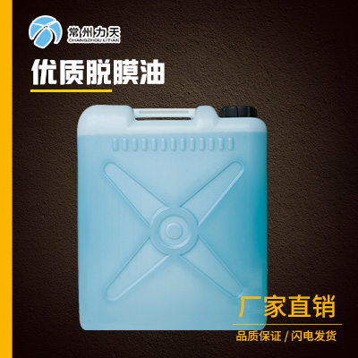 脱膜油 价格电议图片