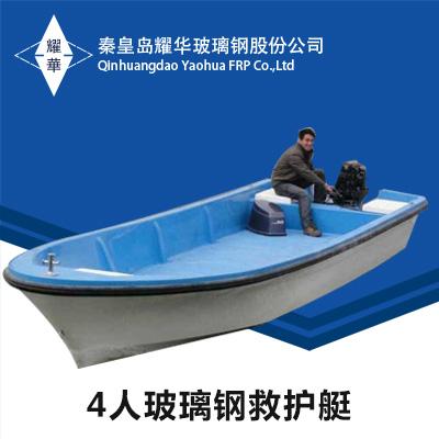 秦皇岛耀华 4人玻璃钢救护艇 价格电议图片