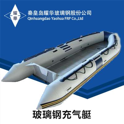 秦皇岛耀华 玻璃钢充气艇 价格电议图片