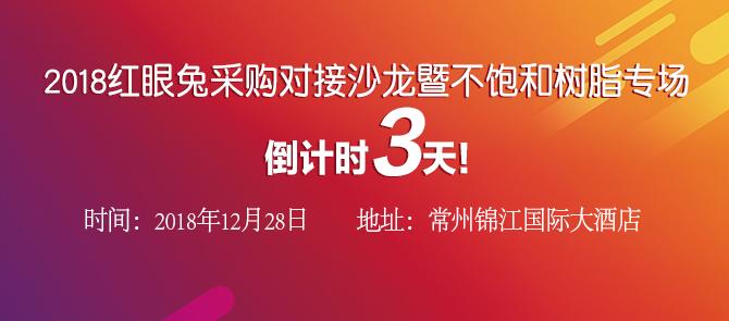 UPR采购专场再爆猛料!仅剩1名供应商席位,赶快去报名吧!(1).jpg