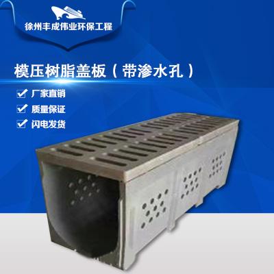 模压树脂盖板(带渗水孔) 价格电议