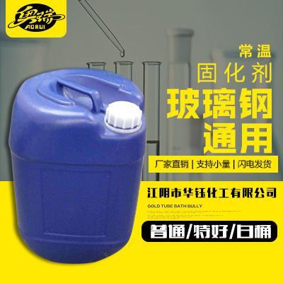 华钰 常温固化剂 普通/特好/白桶 适用于玻璃钢制品 图片