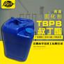 华钰  叔丁酯 TBPB 高温固化剂  白色透明 适用玻璃钢