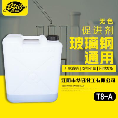 华钰 无色促进剂 T8-A/T8-D/T8-E 广泛匹配玻璃钢制品图片