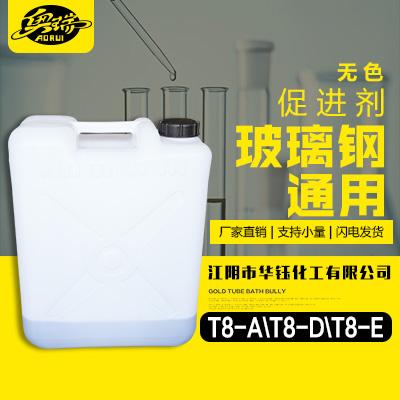 无色促进剂T8-A  价格电议图片