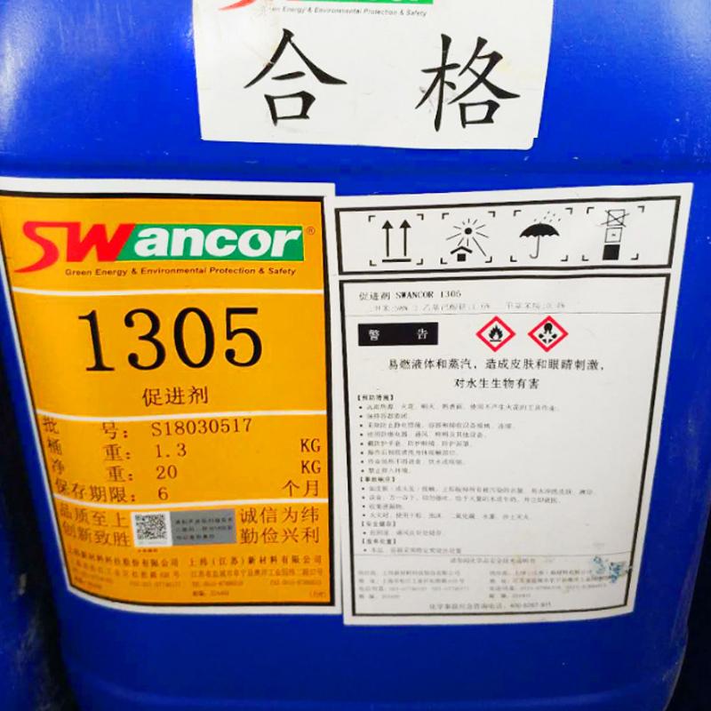 上纬促进剂1305空干剂1360 价格电议图片