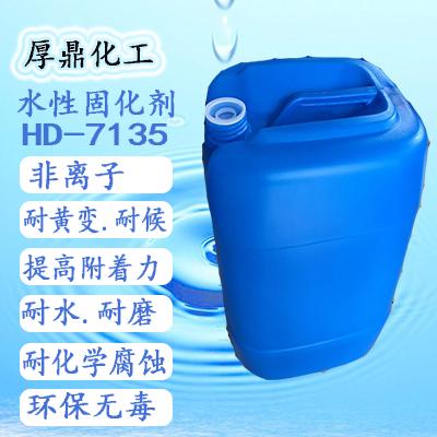 厂家直销水性封闭型异氰酸酯交联剂HD-7135