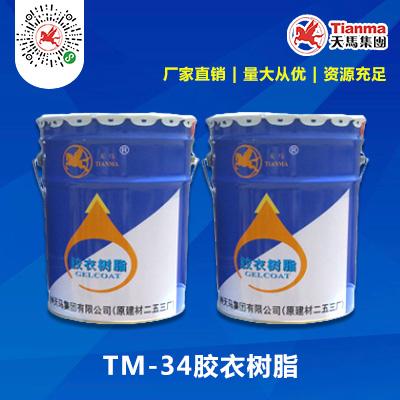 天马  TM-34邻苯型通用型胶衣树脂  价格电议图片