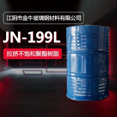 JN-199 不饱和聚酯树脂 价格电议