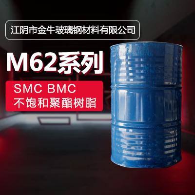 JN-M62 BMC SMC 不饱和聚酯树脂      价格电议
