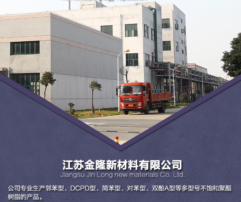 厂家直销 通用型树脂 JL-191DC手糊树脂、缠绕树脂 型号齐全 价格电议