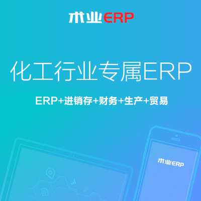 化工行业专属ERP-术业ERP图片