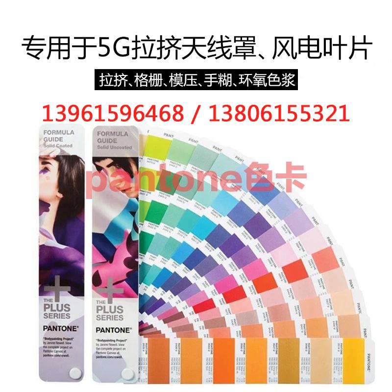 宜兴威宇可根据 pantone色卡进行配制颜色 价格电议图片