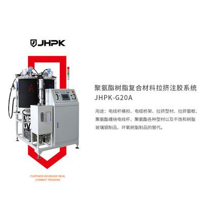 聚氨酯树脂复合材料拉挤注胶系统 JHPK-G20A