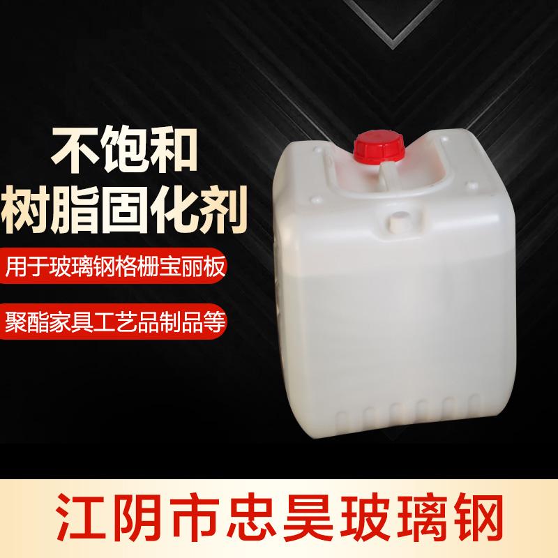 不饱和树脂过氧化甲乙酮(固化剂) 价格电议